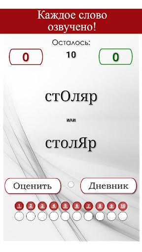 strsses of russian language screenshot 3