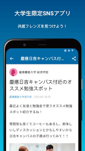 Dttouff08u30c7u30a3u30c3u30c8uff09 - u5927u5b66u751fu9650u5b9a SNS android2mod screenshots 1