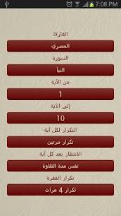 تحفيظ القرآن الكريم – Tahfiz 2