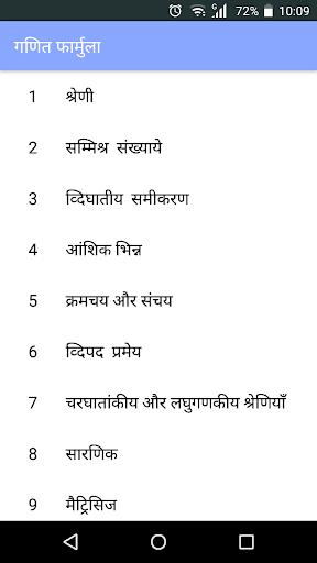 math formula in hindi screenshot 1