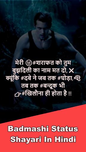 Badmashi Status - u092cu0926u092eu093eu0936u0940 Attitude Shayari in Hindi screenshots 2