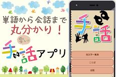 手話 アプリ 無料 日本語 ~指文字 ことば 会話 画像で解説~のおすすめ画像1