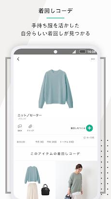 XZ(クローゼット) - 手持ち服から着回しコーデを提案してくれるファッションアプリのおすすめ画像2