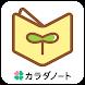 まごノート - Androidアプリ