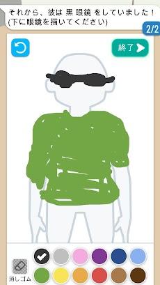 面通し:犯人の似顔絵を描こうのおすすめ画像2