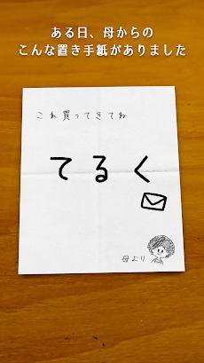 謎解き母の手紙のおすすめ画像1