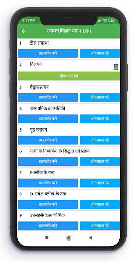NCERT Hindi Books , Solutions , Notes , videos android2mod screenshots 5
