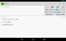 Talkroid(ゆっくり文章読み上げアプリ)のおすすめ画像5
