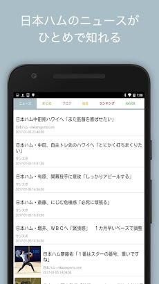 ファイターズインフォ for 北海道日本ハムファイターズのおすすめ画像1