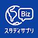英会話アプリ「ネイティブ1000人と作った英会話〜日常英会話編〜」
