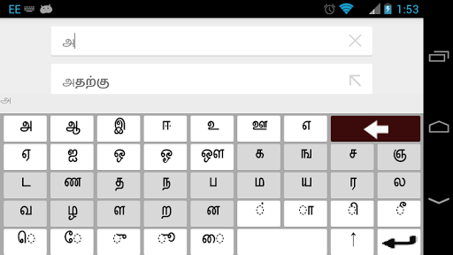 Tamil Keyboard android2mod screenshots 6