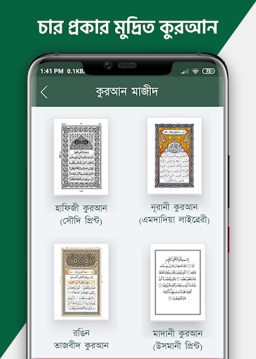 Muslim Bangla - Quran Tafsir, Salat Time, Books apktram screenshots 6