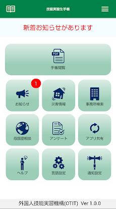 技能実習生手帳のおすすめ画像3