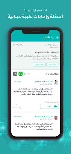 Altibbi - Talk to a doctor  Screenshots 5