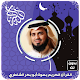 Download القرآن الكريم بصوت أبو بكر الشاطري بدون نت For PC Windows and Mac