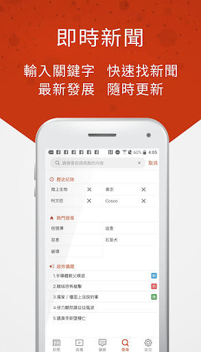 TVBS u65b0u805e 3.0.2012152 Screenshots 5