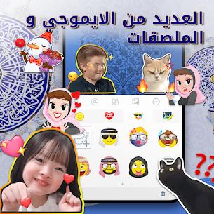 تحميل تمام لوحة المفاتيح العربية للاندرويد – Tamam Arabic Keyboard 5