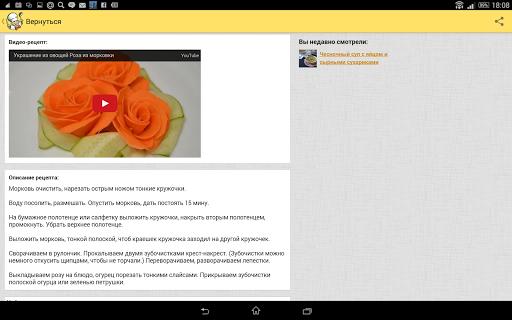 Recipes in Russian 2.4.0 Screenshots 7