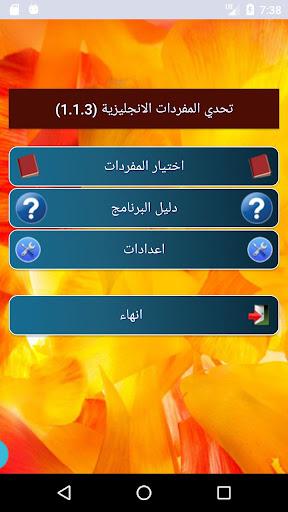 English Vocabulary Challenge 1.1.7 screenshots 1