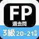 FP3級 無料 2021年1月受験対応 【過去問 頻出問題 試験対策問題 一問一答】 解説付き