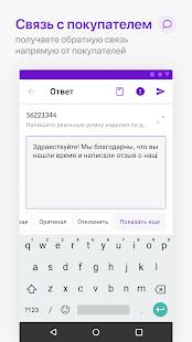 WB u041fu0430u0440u0442u043du0451u0440u044b 1.30.6 Screenshots 5