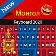 Mongolian Keyboard 2020: Mongolian language app