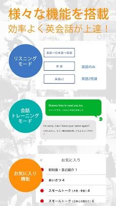 英会話アプリ「ネイティブ1000人と作った英会話〜日常英会話編〜」のおすすめ画像3