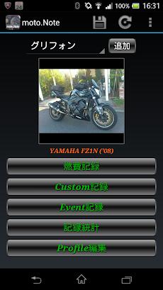 moto.Note - (バイク燃費/車両管理)のおすすめ画像1
