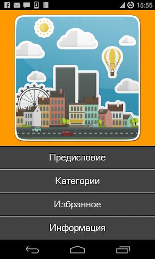 Великие города,путешествия For PC Windows (7, 8, 10, 10X) & Mac Computer Image Number- 6