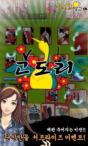 makgo! - free board game 1.0.7 screenshots 2