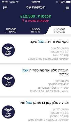 WeFix (Israel) apktram screenshots 7