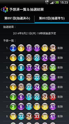 ロト&ロト Loto6、Loto7の当選確率最大化予想アプリのおすすめ画像5