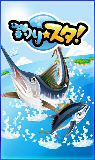 釣りスタ!釣り場を選んでかんたんタップ!基本無料の魚釣りアプリ!情報を駆使して魚図鑑を完成させよう! screenshots 1