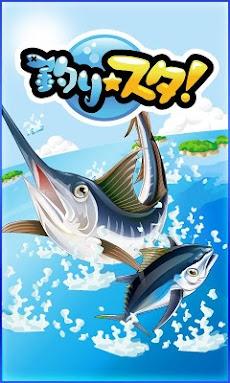 釣りスタ!釣り場を選んでかんたんタップ!基本無料の魚釣りアプリ!情報を駆使して魚図鑑を完成させよう!のおすすめ画像1