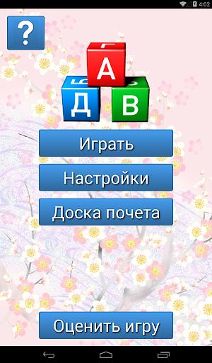 Эрудит: Игра в слова FULL For PC Windows (7, 8, 10, 10X) & Mac Computer Image Number- 19