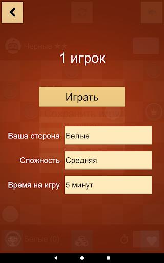 u0428u0430u0448u043au0438 apkpoly screenshots 10
