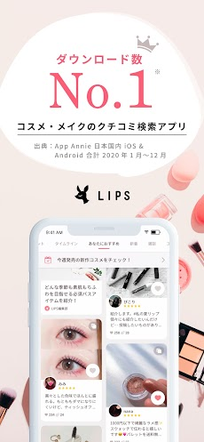 LIPS(リップス) - コスメ・メイクのクチコミ検索アプリのおすすめ画像1