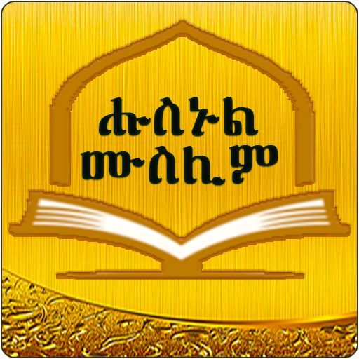 Husnul Muslim Dua - Amharic Du'a And Zekr.