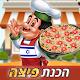 משחק הכנת פיצה - להכין פיצה כמו שף (משחק אוכל) para PC Windows