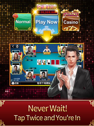 u5fb7u5ddeu64b2u514b u795eu4f86u4e5fu5fb7u5ddeu64b2u514b(Texas Poker) 6.0.1.2 screenshots 12