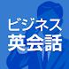 ビジネス英会話 - 社会人の英語学習アプリ、リスニングにも対応 - Androidアプリ
