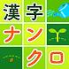脳トレ漢字ナンクロ-漢字クロスワードパズル - Androidアプリ