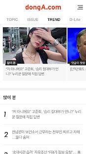 Dongailbo 5.2.5 screenshots 3