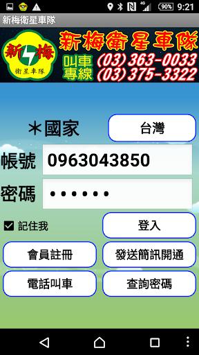 u65b0u6885 u53ebu8a08u7a0bu8eca APP 210 screenshots 2