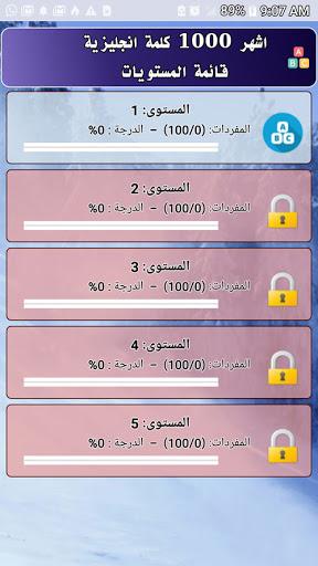 English Vocabulary Challenge 1.1.9 screenshots 3