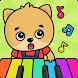 ベイビーピアノ – キッズ向け学習ゲーム。 - Androidアプリ