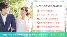 PCMAX 恋活・婚活・出会い応援デーティングアプリのおすすめ画像5