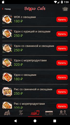 Benzo cafe 1.0.15 screenshots 1