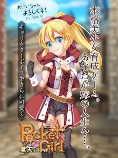 ポケットガール2 ~魔王を狩るモノ~ 本格美少女育成ゲームのおすすめ画像1