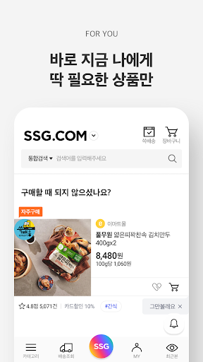ssg.com screenshot 2